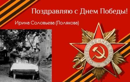С Великим Днем Победы!